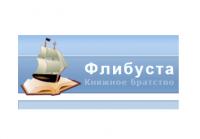«Флибуста» заблокирована  по запросу Ассоциации защиты авторских прав в Интернете