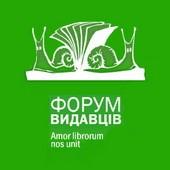 Во Львове открывается XVII Форум издателей
