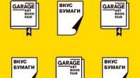 В Москве пройдет четвертая книжная ярмарка Garage Art Book Fair