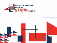 2016 год объявлен Годом языка и литературы России и Великобритании
