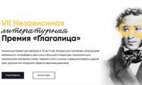 Стартовал прием заявок на VII Независимую литературную премия «Глаголица»