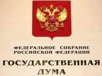 Госдума приняла поправки в закон «О библиотечном деле» о порядке учета книжных памятников