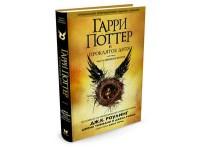 Русское издание восьмой книги о Гарри Поттере выйдет 7 декабря 2016 года