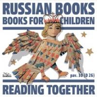 На выставку детской книги в Болонье Россия привезла лучшие образцы графики