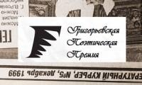 Григорьевcкая поэтическая премия опубликовала список номинаторов