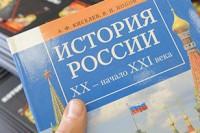 Единые учебники истории появятся в российских школах