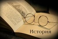 Подарочные книги по истории