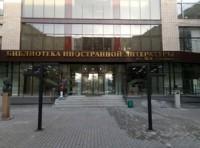 Минкультуры объявило конкурс концепций развития Иностранки
