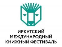 Фонд Олега Дерипаски организует первый Иркутский международный книжный фестиваль