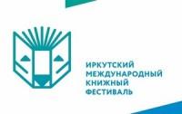 В Иркутске вновь пройдет Международный книжный фестиваль