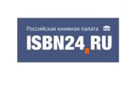 Номера ISBN можно будет получать 24 часа в сутки
