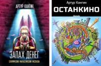 Два сборника сатиричиских фантастических рассказов от Артура Кангина