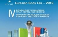 Российские книги представят на выставке в Казахстане