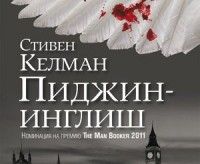 И елки целы: впервые е-книга в России выпущена раньше бумажной версии