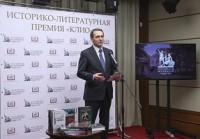 Вручена историко-литературная премию «Клио» 2020 года