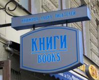 С петербургской «Книжной лавки писателей» хотят взыскать 54 млн рублей арендной платы