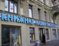 «Лавка писателей» в Петербурге оказалась под угрозой закрытия