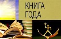 Стартовал прием изданий на конкурс «Книга года» – 2021
