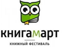 В Иркутске состоялся фестиваль «Книгамарт»