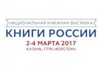 Книжная выставка «Книги России» пройдет в 2017 году в Казани