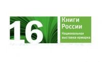 Завтра в Москве начинает работу национальная выставка-ярмарка «Книги России»