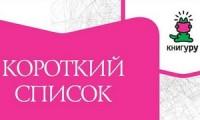 Объявлены финалисты конкурса «Книгуру»