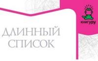 Объявлен лонг-лист конкурса «Книгуру»