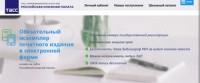 Российская книжная палата частично возобновила свою работу
