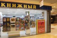 В 2016 году могут начать действовать льготы на аренду для книжных магазинов