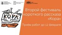 Фестиваль короткого рассказа «Кора» открывает второй сезон «Кора-2021»