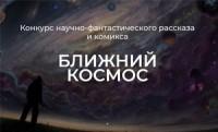 Стартовал конкурс «Ближний космос»