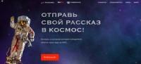 Роскосмос и ЛитРес запускают конкурс коротких космических рассказов