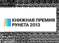 Голосование по «Книжной премии Рунета» продлено до 14 октября