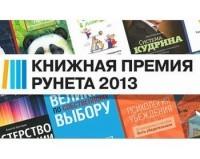 Лучшие книги Рунета-2013 названы в Москве