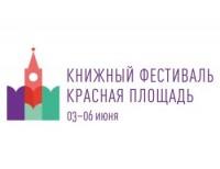 Книжный фестиваль «Красная площадь» пройдет с 3 по 6 июня 2017 года