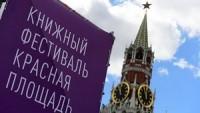 Стартовал прием заявок на участие в фестивале «Красная площадь»