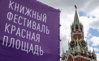 Фестиваль «Красная площадь» состоится в Москве в июне