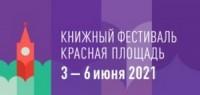 Начался прием заявок на участие в фестивале «Красная площадь»