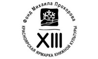 XIII выставку КРЯКК посетят 250 издательств