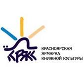 III Ярмарка книжной культуры пройдет в Красноярске