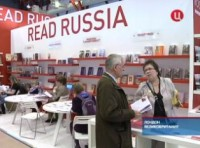 ТВЦ: В Лондоне открылась знаменитая книжная ярмарка