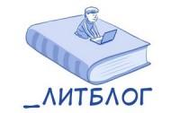 Стартовал третий сезон премии «_Литблог»