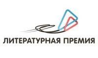 Стартует новый сезон «Литпремии»