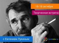 Творческая встреча с Евгением Лукиным