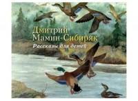 Прокуратура Кемерово возражает против книг Мамина-Сибиряка