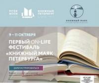 Фестиваль «Книжный маяк Петербурга» пройдет в гибридном on-life формате