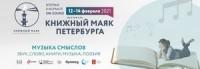 В Петербуге пройдет II фестиваль «Книжный маяк Петербурга»: «Музыка смыслов. Звук, слово, книги, музыка, поэзия»