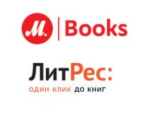 «М.Видео» начал продавать е-книги из каталога «ЛитРес»