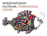 Каталог и программа Международной Гостиной на 24-й ММКВЯ