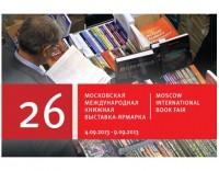 На ММКВЯ продолжаются обсуждения проблем и перспектив книжной отрасли